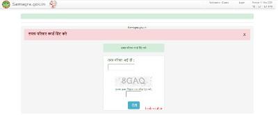 print samagra id card