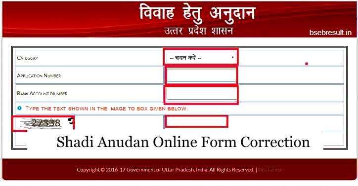 shadi-anudan-online-form-correction