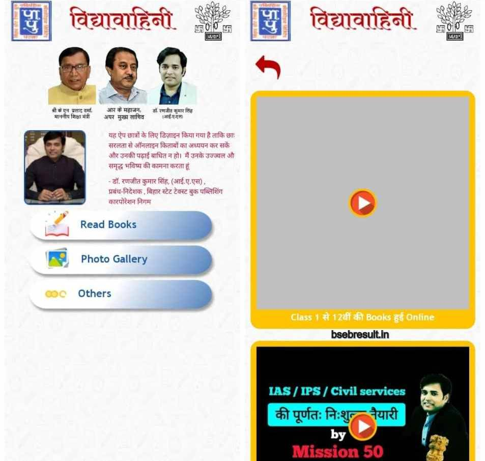 vidyavahini-app-photo-gallery-and-video-section