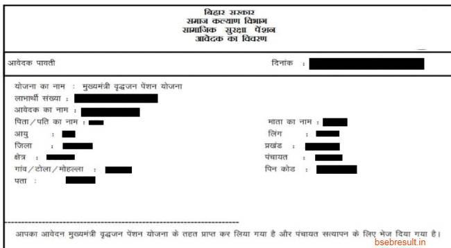 print-bihar-mvpy-application-slip