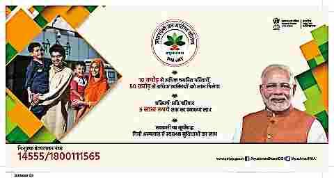 Ayushman Bharat Banner Download