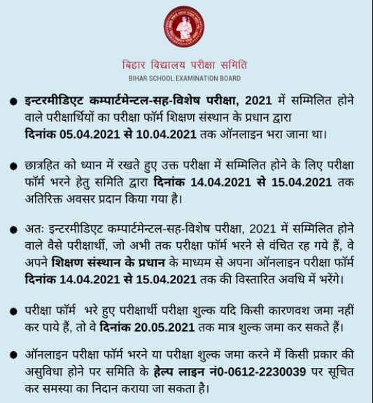 Bihar Board 12th Compartment Exam 2021