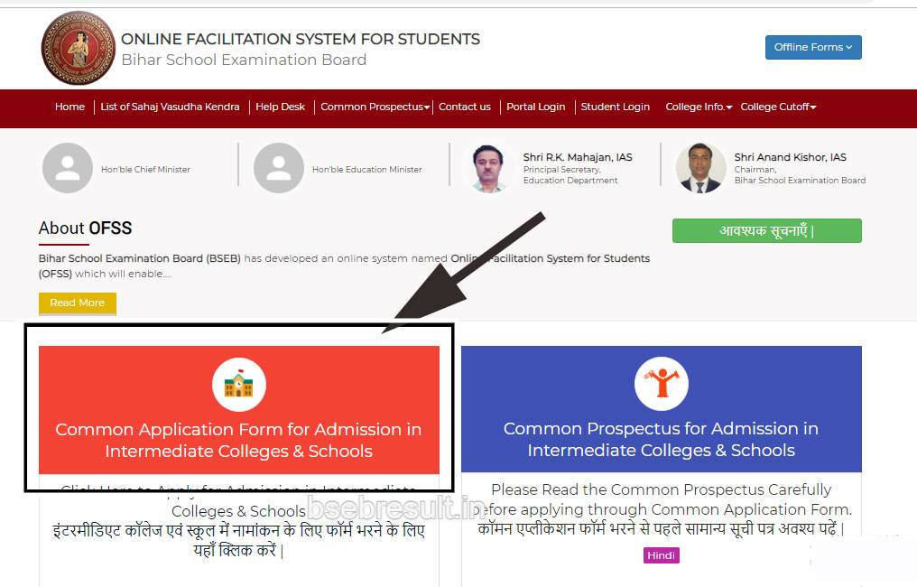 Common Application Form for admission in Intermediate Colleges & School