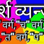Sparsh Vyanjan kitne Hote Hain | स्पर्श व्यंजन कितने होते हैं