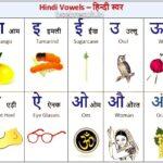 Swar In Hindi - Hindi Swar