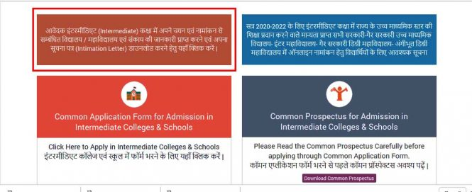 Ofss Intermediate Admission Letter 2021