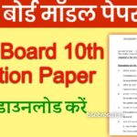 BSEB 10th Sample Paper 2022
