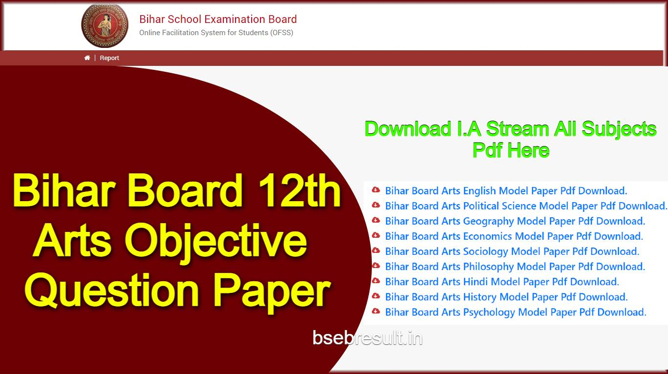 BSEB 12th Arts Objective Question Paper 2022