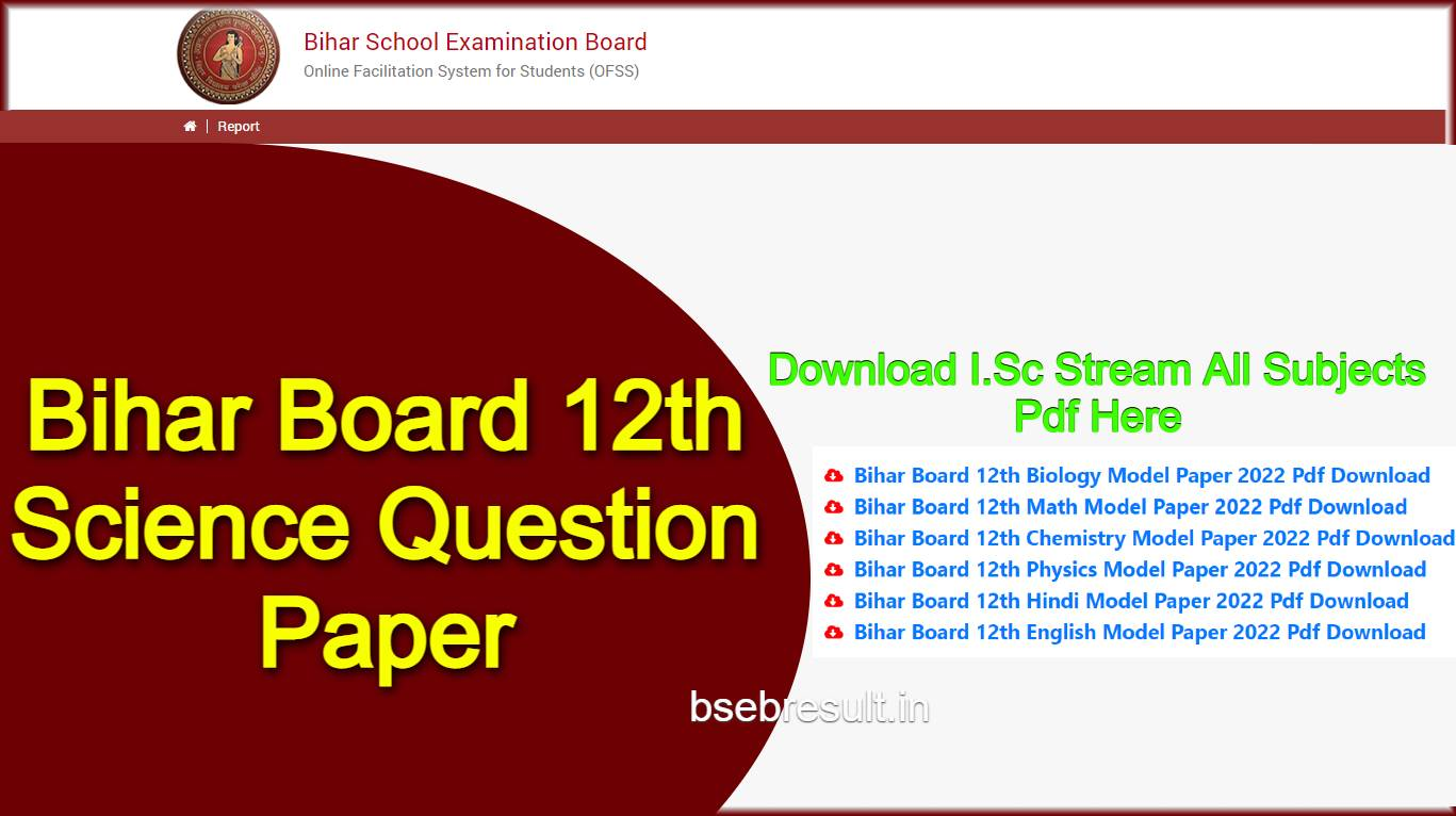BSEB 12th Science Question Paper 2022